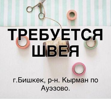 брендовые одежды в Кыргызстан: Швея Прямострочка. С опытом