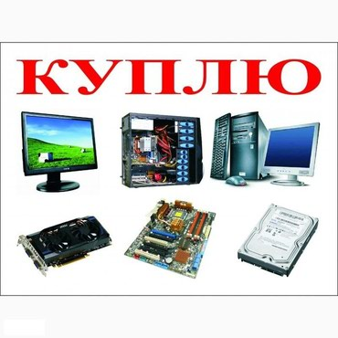 Запчасти компьютера - Кыргызстан: Куплю не рабочие ноутбуков и компьютеры  на запчасти и буушный