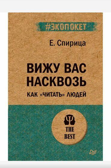 секом-книги в Кыргызстан: Хотите узнать секреты спецслужб по прогнозированию поведения человека?