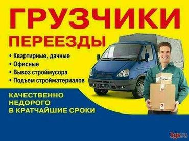 грузчики. услуги грузчиков от 250 сом/час. в Бишкек