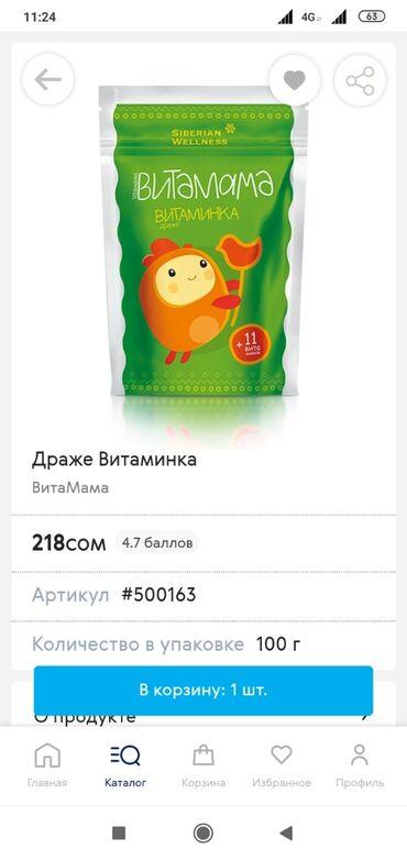 Сибирское здоровье-витамины для поднятия иммунитета