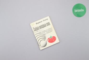 "Брошура ""Сырые овощные соки"" Норман Уокер    Палітурка: м'яка Мова: ро"