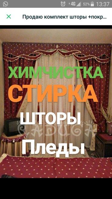 СТИРКА и ХИМЧИСТКА ШТОРЫ!!! тюльи, в Бишкек