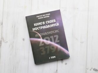 Книга Baltasar Frater,Soror Manira Судеб Нострадамуса. Апокалипсис 201