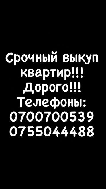 Куплю - Кыргызстан: Выкупаем квартиры!!!!!Номера: 0.7.0.0.7.0.0.5.3.9.0.7.5.5.0.4.4.4.8.8
