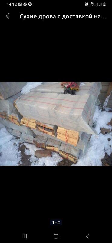 сухой лед бишкек in Кыргызстан   ОСВЕЩЕНИЕ: Продаю дрова оптом +доставка сухой