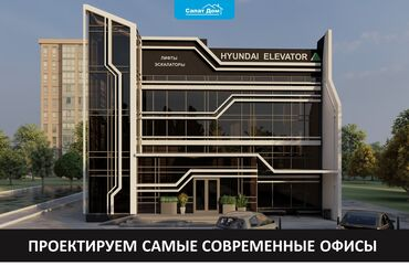 Строительство и ремонт - Бишкек: Проектирование | Офисы