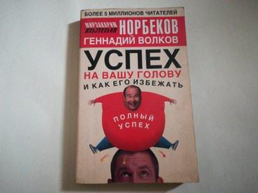 Книга, УСПЕХ НА ВАШУ ГОЛОВУ И КАК ЕГО ИЗБЕЖАТЬ, МИРЗАКАРИМ НОРБЕКОВ в Бишкек