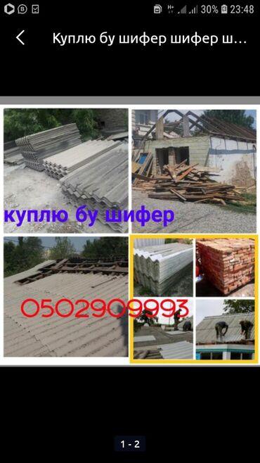 хонда-срв-бу в Кыргызстан: Куплю дом под снос демонтаж бу шифер шифер кирпич труба дом под снос