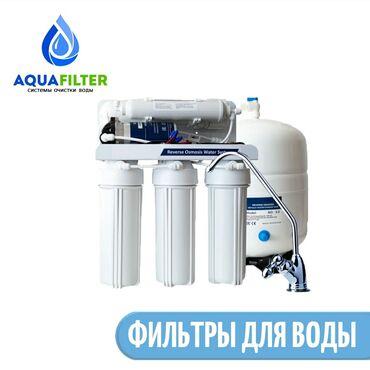 7146 объявлений: Фильтры для воды  Высокого качества!  Лучшая цена!  Бесплатная установ