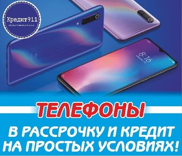 -Телефоны в рассрочку!!! в Бишкек