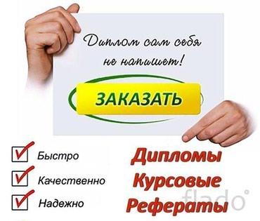 Заказать очень легко напишите на в Бишкек