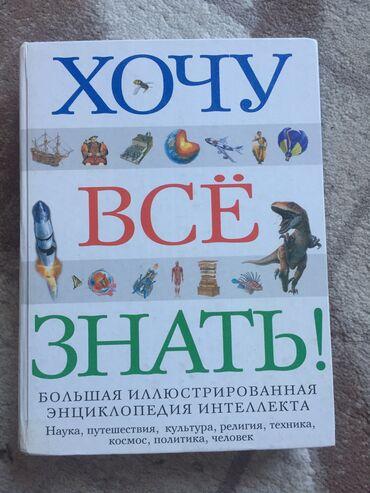 Спорт и хобби - Баетов: Энциклопедия интеллекта,не только детям,но и взрослым было бы полезно
