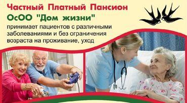 образование без границ в Кыргызстан: Добро пожаловать в новый пансион по уходу за пожилыми. Наш пансион