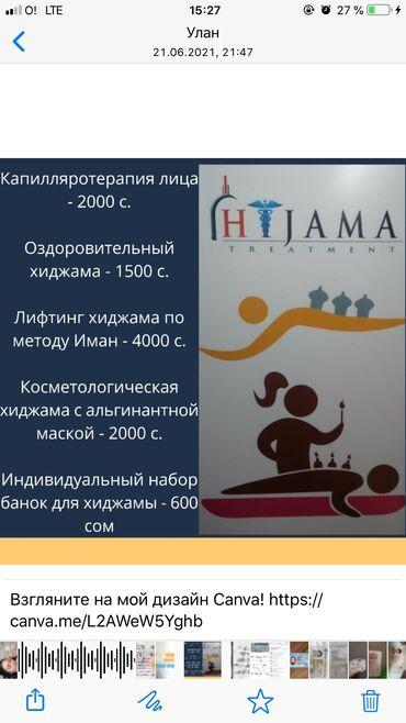 Хиджама:   🏢Адрес: Чуй-Разина 67  Капилляротерапия лица - 2000 сом Оз