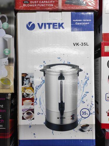 диски воссен 17 в Кыргызстан: Самовары электрические vitek оригинал20л30л35л доставка по городу