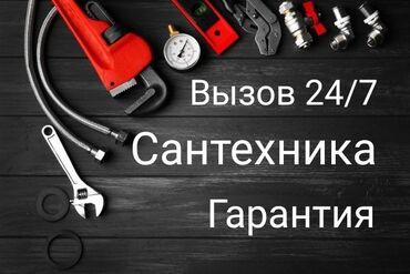 ультразвуковая ванна бишкек в Кыргызстан: Сантехник   Установка ванн, Установка бойлеров, аристонов, Установка счетчиков   Больше 6 лет опыта