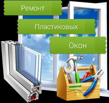 Ремонт пластиковых окон москитных сеток уплотнителей ручек замков и.д в Бишкек