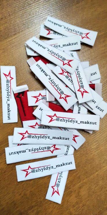 дизайнер бишкек в Кыргызстан: *Жаккардовые этикетки/Бирки с вашим лого*Оплата при