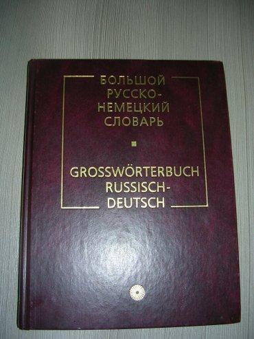 Продаю Большой Русско-немецкий в Бишкек