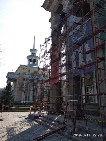 гибкое пианино в Кыргызстан: Строительные леса оптом бишкекСтроительные леса в аренду Доставка