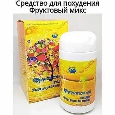 )  Действие на организм:Препарат с натуральными фруктовыми ингредиент