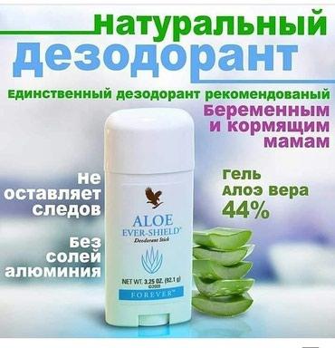 Это отличный дезодорант уникален тем в Бишкек