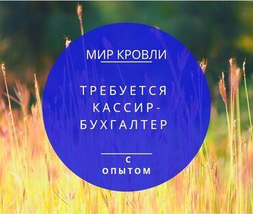 Требуется кухонный работник - Кыргызстан: Бухгалтер. С опытом. 6/1