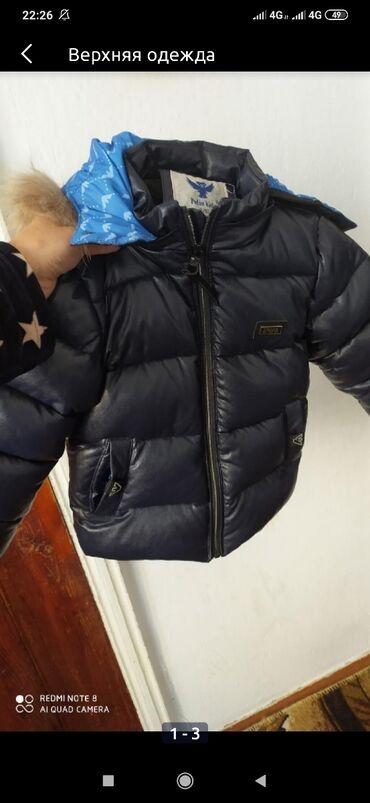 Шикарная куртка для малыша 1.5-3 года ОТЛИЧНОЕ КАЧЕСТВО!!!