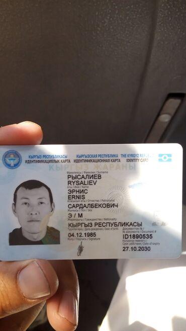 1 объявлений: Паспорт жоготуп алдым таабып алгандар болсо кабарлап койунуздар сураны