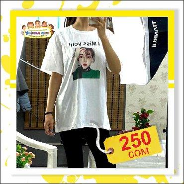 футболки 3 года в Кыргызстан: Женские футболки Размеры: стандарт  Цвета: белый Цена: 250 сом