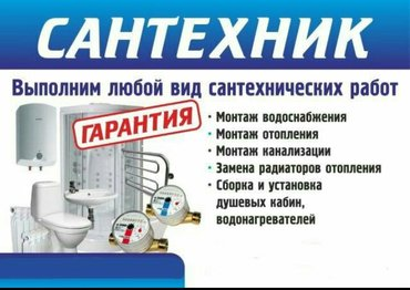 все виды Услуг сантехника. не дорого   в Бишкек