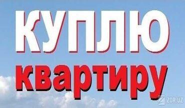 берекет гранд телефоны в рассрочку в Кыргызстан: Куплю 2 комнатную квартиру в рассрочку.Готовую квартиру для