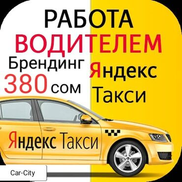 работа в бишкеке кассир в супермаркете в Кыргызстан: Водитель такси. С личным транспортом. (E). 3 %