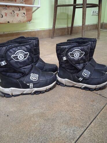 Продаются детские мальчиковые обуви. Аляска размер-30. Осенняя тапочк