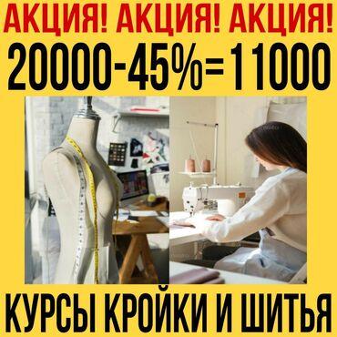 йога для начинающих в Кыргызстан: Курсы кроя, Курсы моделирования одежды, Курсы шитья | Оверлок, Распошивалка, Петля | Предоставление материалов, Выдается сертификат, Помощь в трудоустройстве