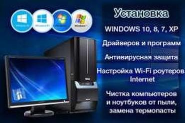 Установка windows  в Бишкек