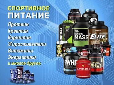 спортивные питания в Кыргызстан: Спорт питание. Оптовая цена. От завода производства. Россия. Франция