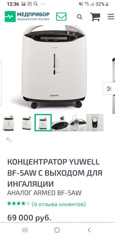 3 elan | TIBBI MƏHSULLAR: Концентратор с выходом для ингаляции новый не использовались нужны