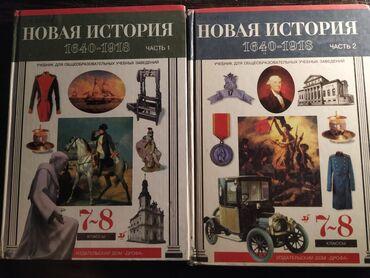 книга для чтения 6 класс симонова в Кыргызстан: Продаю две книги: С.Н. Бурин, Новая История в двух частях, для 7-8