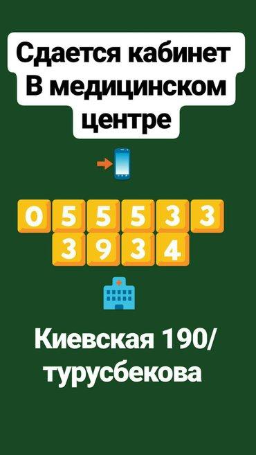 сдается кабинет в МЦ 📲📲0⃣5⃣5⃣5⃣3⃣3⃣3⃣9⃣3⃣4⃣ 🏥 Киевская 190/ турусбе в Бишкек