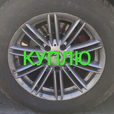 r16 диски купить в Кыргызстан: Куплю диск 1штук r16