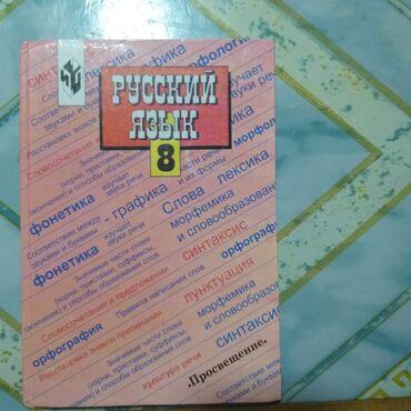 Учебник по русскому языку, 8 кл. Новая