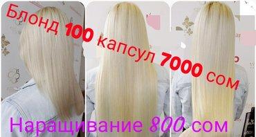 Акция наращивание волос .  в Бишкек