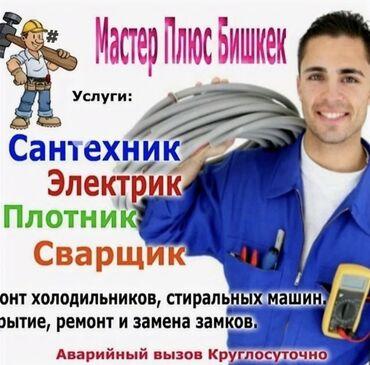онлайн гинеколог бишкек in Кыргызстан | МЕДИЦИНСКИЕ УСЛУГИ: Электрик Бишкек круглосуточно услуги электрика в Бишкеке электрик сроч