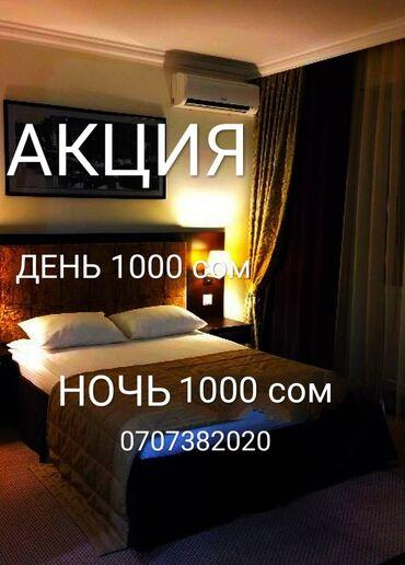 аренда квартир бишкек дизель в Кыргызстан: Гостиница. Квартира посуточно. Фото настоящие 100% Элитная гостиница