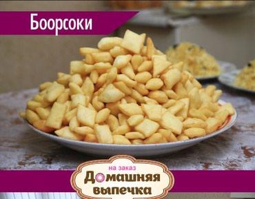 Домашняя выпечка на заказ, на совесть в Бишкек