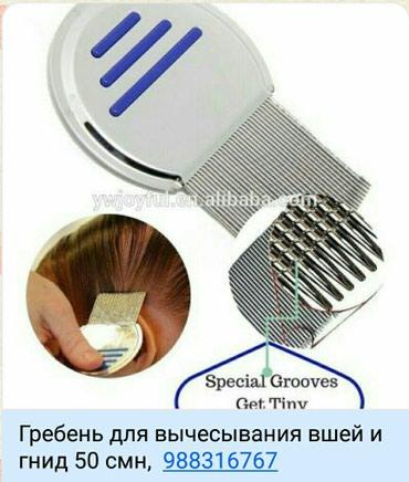 Гребень для вычесывания вшей и гнид в Душанбе