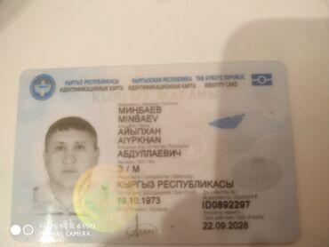 Найдены два паспорта, хозяева могут обратиться по телефону