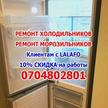 chery tiggo запчасти в Кыргызстан: Ремонт | Холодильники, морозильные камеры | С гарантией, С выездом на дом, Бесплатная диагностика